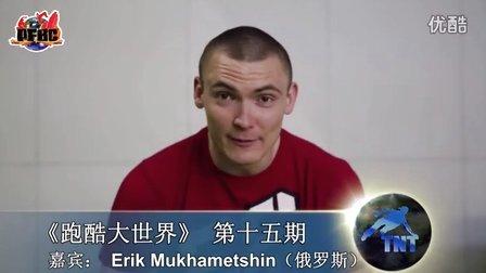PFBC《跑酷大世界》Erik 第十五期 预告片【TNT跑酷出品】