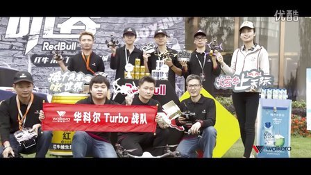 华科尔征战2016成都国际RC模型节暨FPV飞行大赛