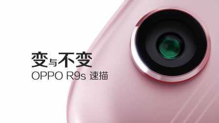 爱否速描 | OPPO R9s 体验评测