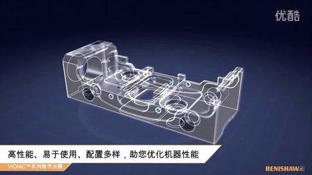 VIONiC™高性能数字一体化增量式光栅