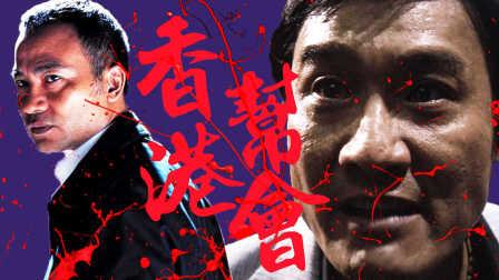 《香港帮会》第一集「改朝换代」