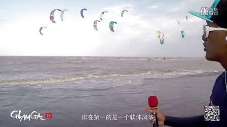 GlamGal:沙洲优黄风筝冲浪国际赛.启东圆陀角