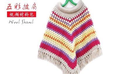 第139集五彩套头披肩织法小辛娜娜编织教程手工编织毛线披肩