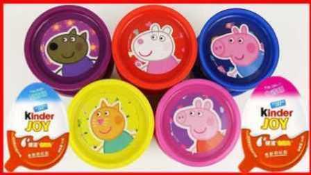 小猪佩奇惊喜 粉红猪小妹奇趣蛋