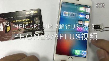 iphone6使用heicardsim7解锁联通移动usim4G