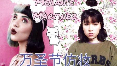 Melanie Martinez万圣节仿妆(嘉妮生活)
