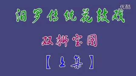 汨罗花鼓戏九品官全集(郑爱文 刘春满 汪花兰)