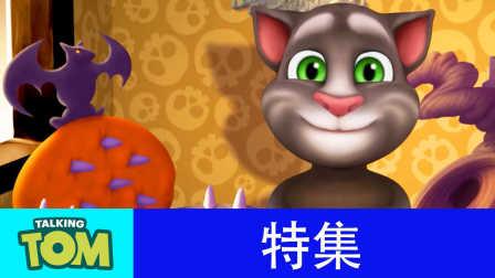 会说话的汤姆猫- 万圣节&狂欢节