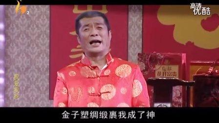 眉户我爱我爸全本(薛广民) 西安三意社