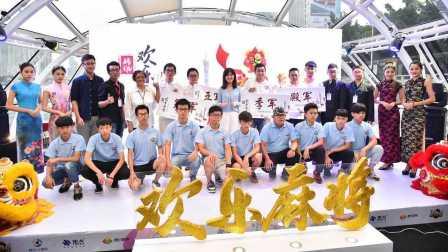 腾讯欢乐麻将广州文化之旅活动