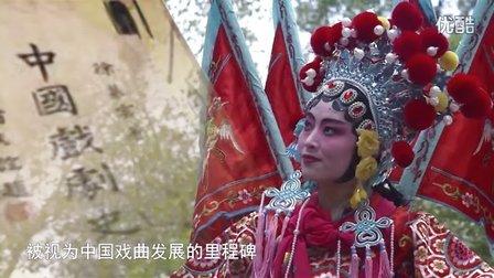 非物质文化遗产《湖口青阳腔》成果片