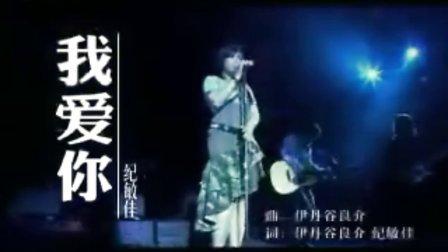 纪敏佳《我爱你》MV