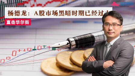 杨德龙:A股市场黑暗时期已经过去