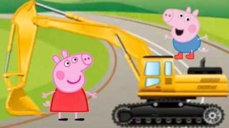 小猪佩奇认识最新的挖掘机表演视频