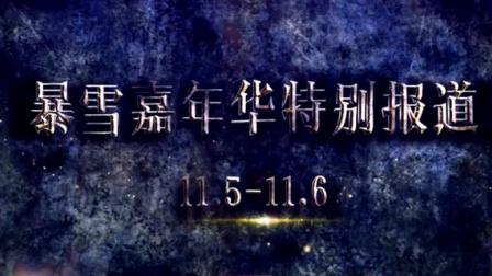 2016暴雪嘉年华特别报道 预告片