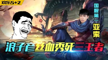 【欢乐五加2】88期:亚索剑道 浪子彦丝血反杀三王者
