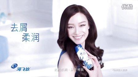 海飞丝新致美系列30sTVC