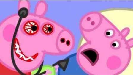 小猪佩奇当医生 粉红猪小妹生病了