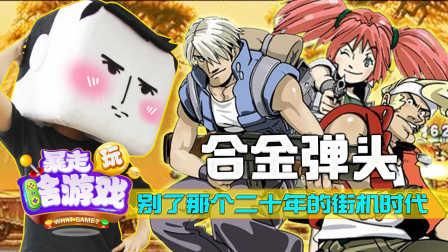 G胖体重大战王尼玛,合金弹头20周年记09【暴走玩啥游戏...
