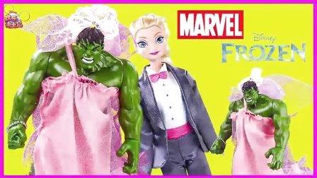 疯狂绿巨人穿婚纱要跟艾莎公主结婚啦 这是真的吗 657