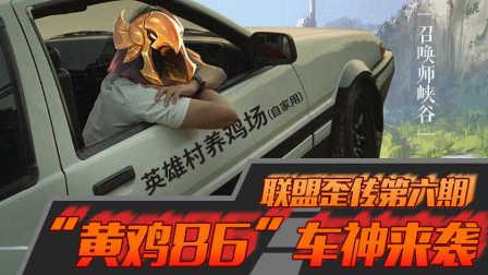 """联盟歪传第六期,""""黄鸡86""""车神来袭"""