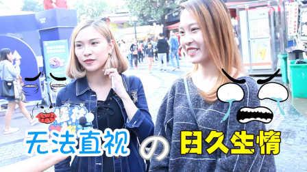 桂林神街访 2016:日久生情和一见钟情哪个更靠谱 57