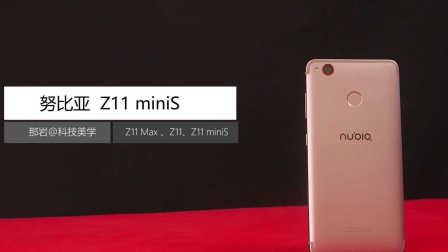 「科技美学」努比亚Z11 miniS上手简评