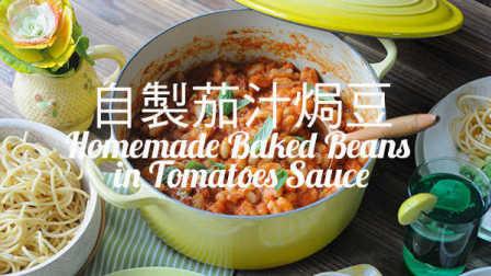 自製茄汁焗豆 ~ 真食材/無色素無茄膏番茄醬【2016 第 45 集】