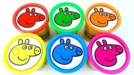 小猪佩奇玩培乐多 粉红猪小妹识颜色