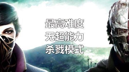 【杀戮版】耻辱2