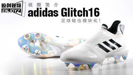 adidas Glitch16 视频简介