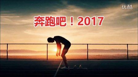 奔跑吧2017视频素材片头模板公司新年会开门红誓师励志大会工作总结新年计划素材