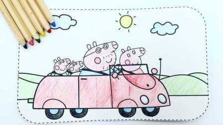 小猪佩奇一家人开车去野餐 637