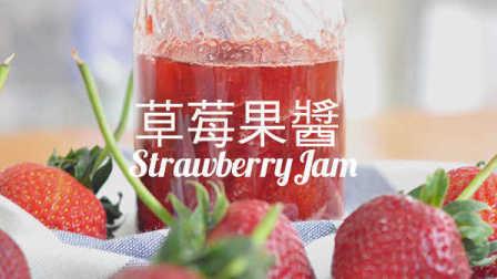 草莓(士多啤梨)果醬【2016 第 49 集】肥丁手工坊