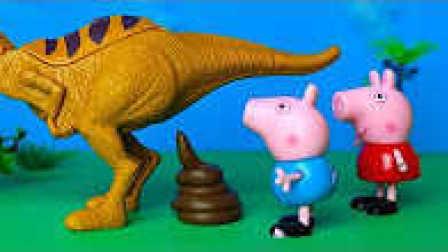 粉红猪小妹一家 小猪佩奇和乔治看恐龙拉屎