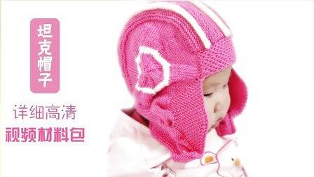 第140集宝宝坦克帽子织宝宝帽子教程卡通宝宝帽子毛线编织帽子