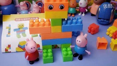 积木 积木机器人   佩奇和她的弟弟一起搭积木