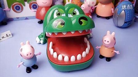 佩奇  咬人小鳄鱼  佩奇和她的弟弟给鳄鱼找蛀牙