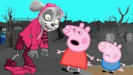 小猪佩奇一起植物大战僵尸