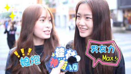 桂林神街访 2016:怕蟑螂的男生也很Man? 60