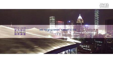 【TAID室内设计国际论坛】-2016品台北讲师专访