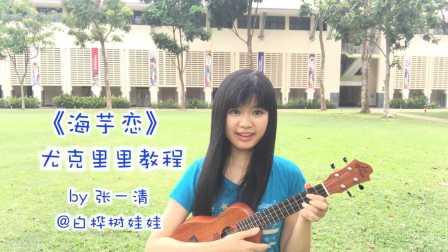《海芋恋》尤克里里弹唱教程