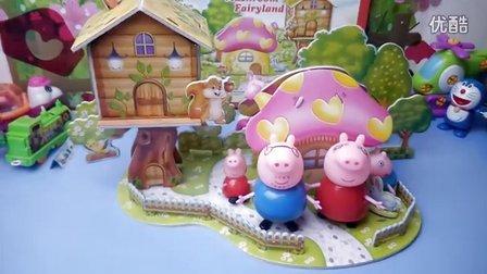 佩奇 3D蘑菇屋   与佩奇一家搭自己的小屋