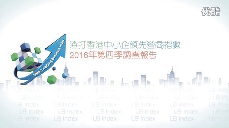 渣打香港中小企领先营商指数2016年第四季调查报告