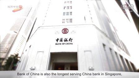 通商中国企业奖2016 - 中国银行