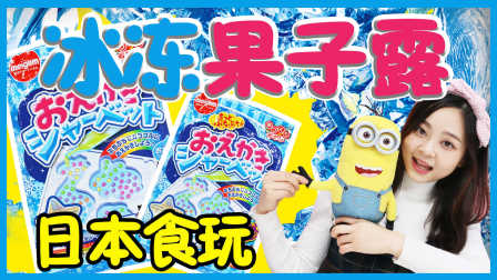 好吃又好玩的日本食玩之冰冻果子露!| 小伶玩具