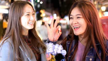 桂林神街访 2016:你是不是贪财好色之徒 61