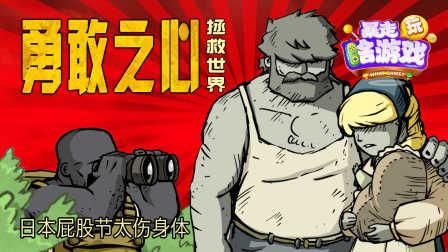 日本屁股节太伤身体  育碧勇敢之心拯救世界 12【暴走玩...