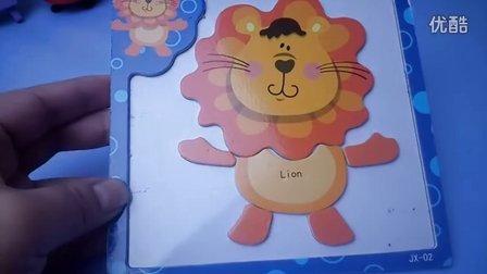 磁力拼图 可爱小狮子