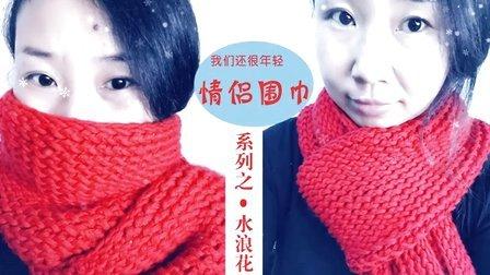 第142集水浪花围巾编织视频教程棒针编织男女围巾情侣围巾